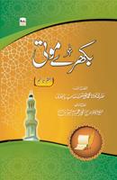 Bikhre Moti Islamic Book In Urdu