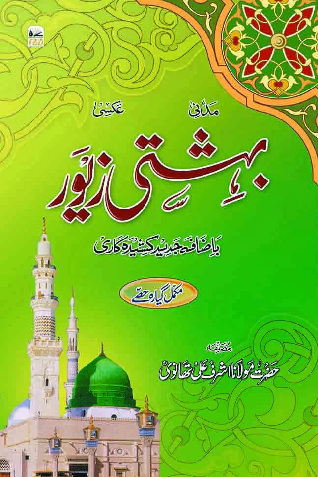 Bahishti Zewar Book