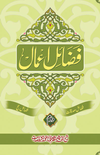 Fazail E Amaal In English Ebook