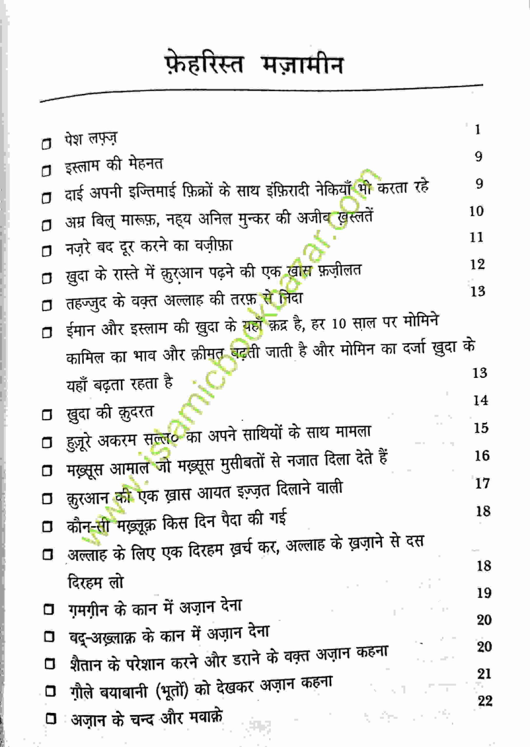 bikhre moti book pdf download