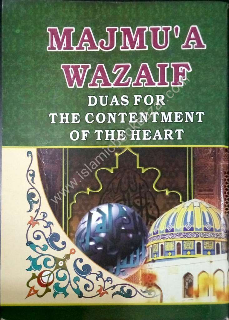 Duas for the contentment of the heart download.