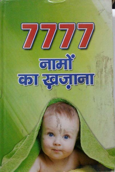 7777-namo-ka-khazana