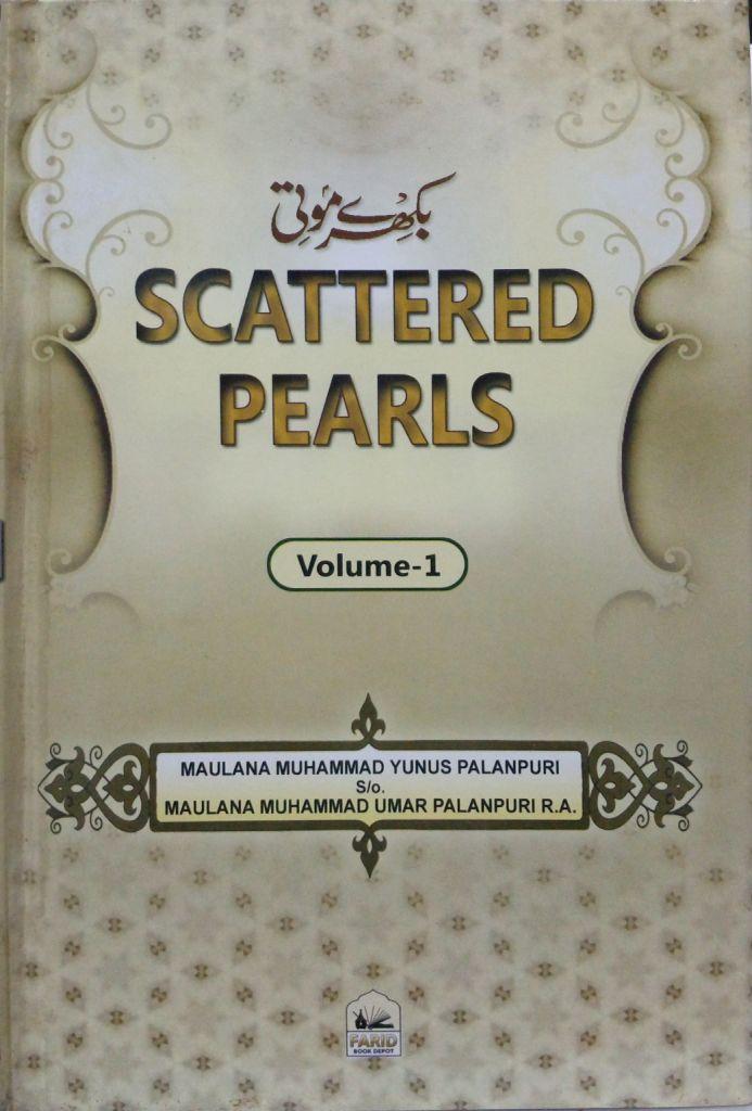 bikhre moti islamic book in urdu pdf