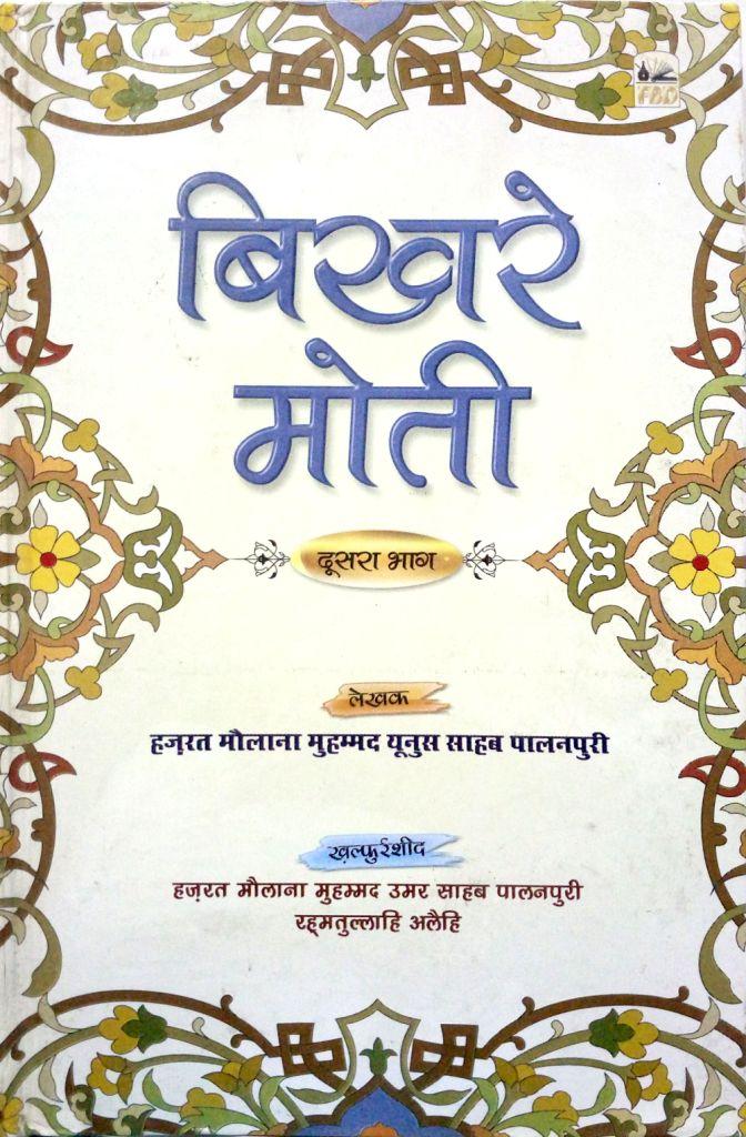 Bikhre Moti Book In English Pdf