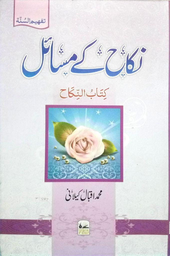 Marriage in Islam Category - Islamic Book Bazaar