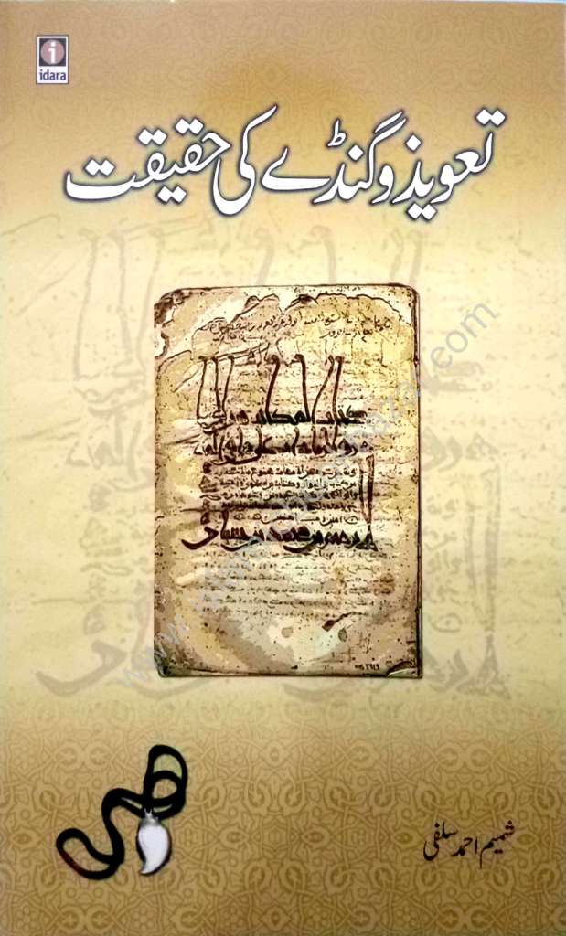 Karamat e Misr, Asli Sulemani Jadu   کرامات مصر اصلی سلیمانی