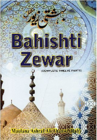 Bahishti Zewar English Online Ebook