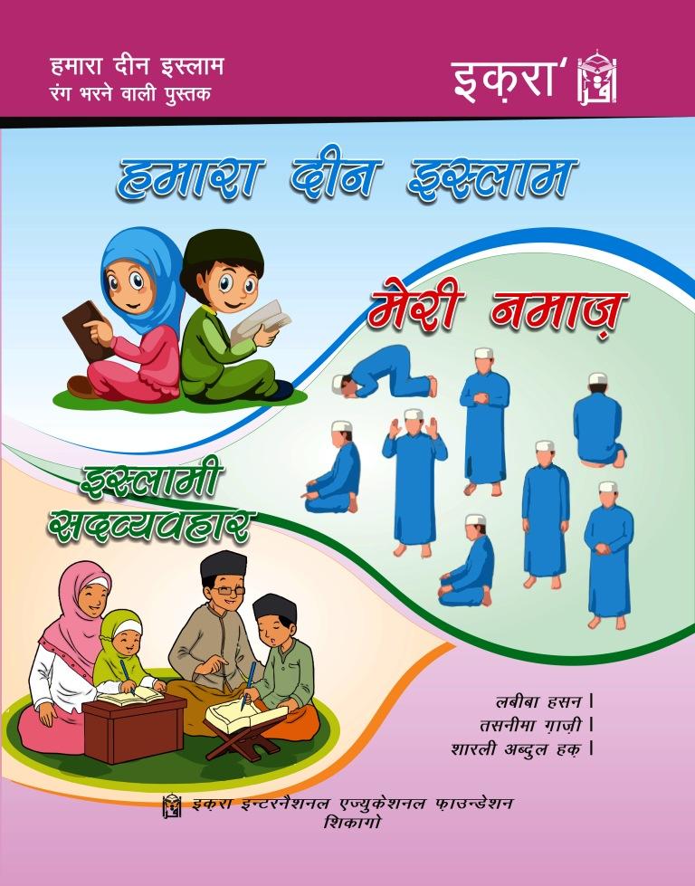 Islam Book In Hindi