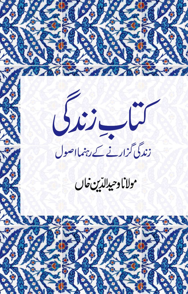 Read Online and free Download Aqwal e Zareen ka