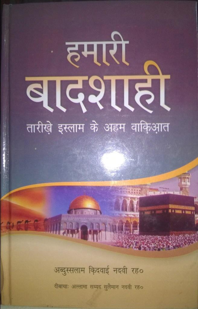 Hamari Badshaahi Tarikhe Islam Ke Aham Waqiaat