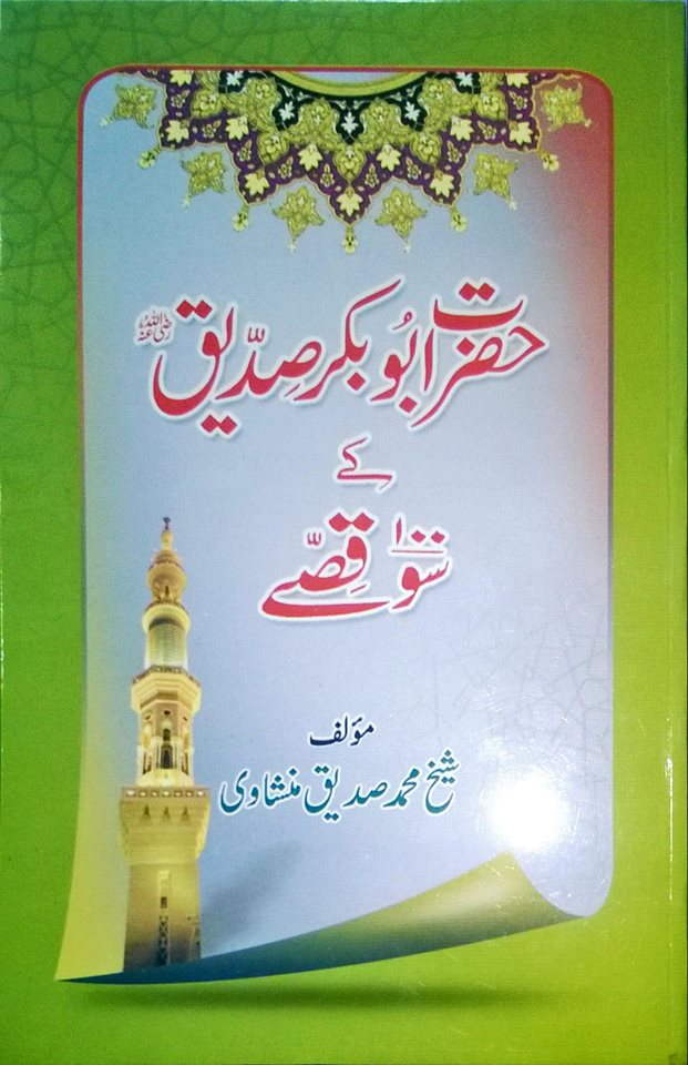 Hazrat Abu Bakr Siddque ( R A ) Ke 100 QisseyÂ