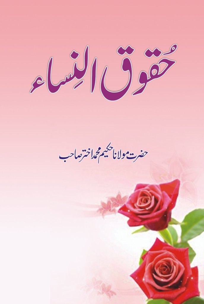 Islam for Women Category - Page 17 of 21 - Islamic Book Bazaar