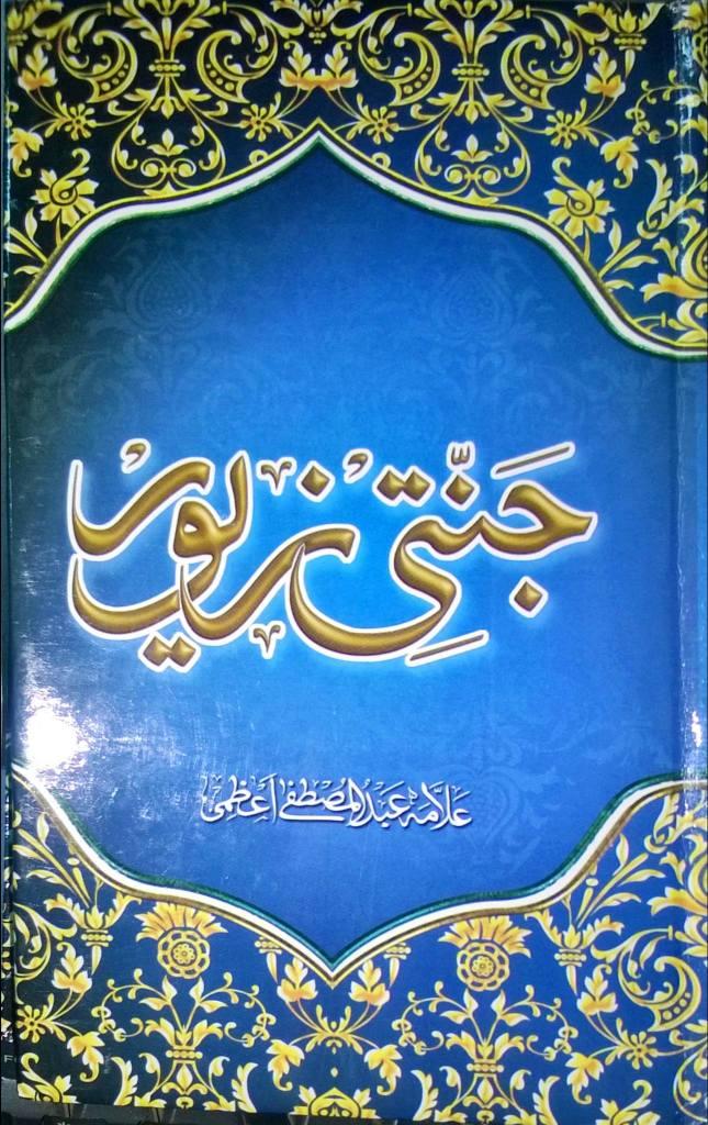 jannati zewar book