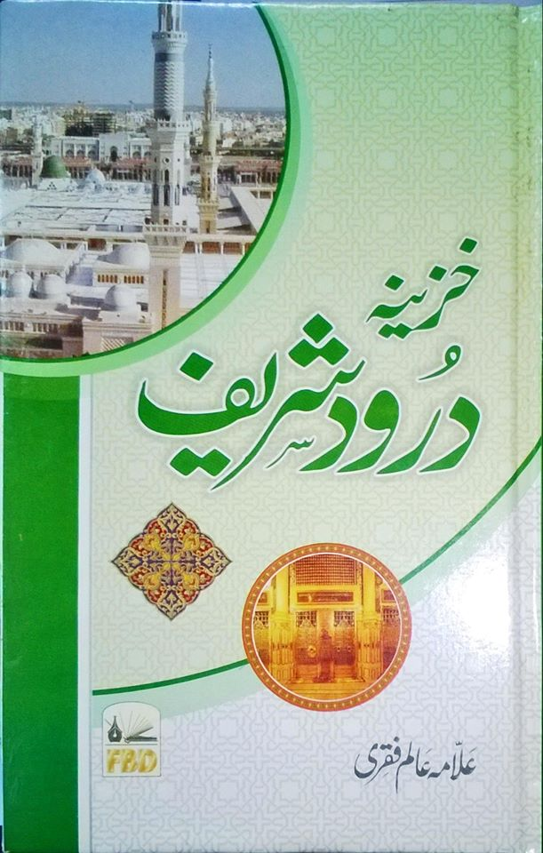 durood - Islamic Book Bazaar