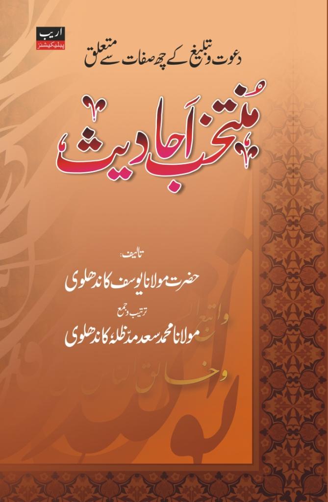 Muntakhab Ahadees Islamic Book Bazaar