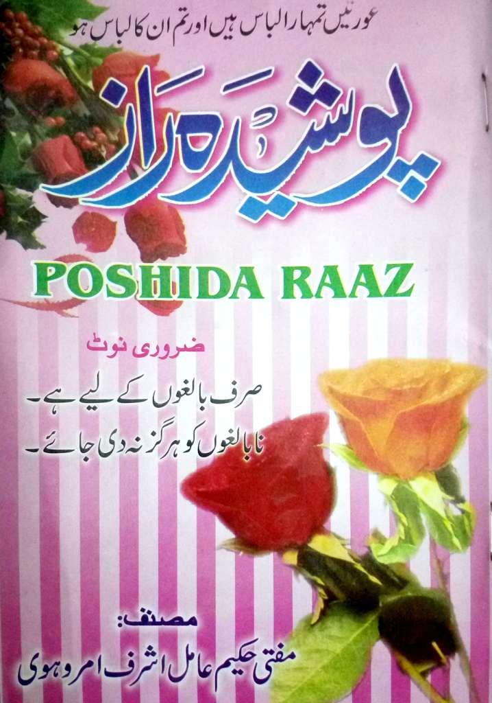 Poshida raaz (the hidden secret urdu) islamic book bazaar.
