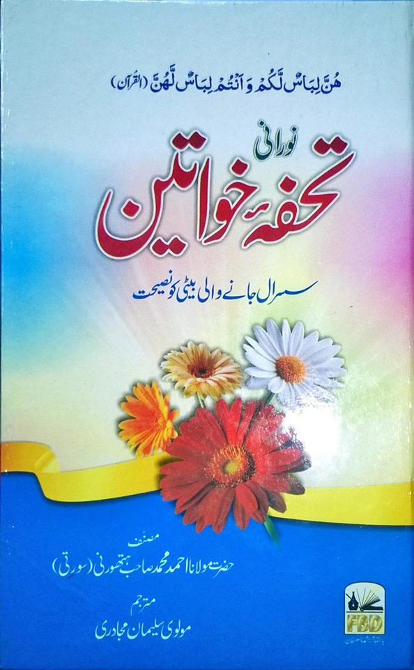 Tohfa E Amliyat Book