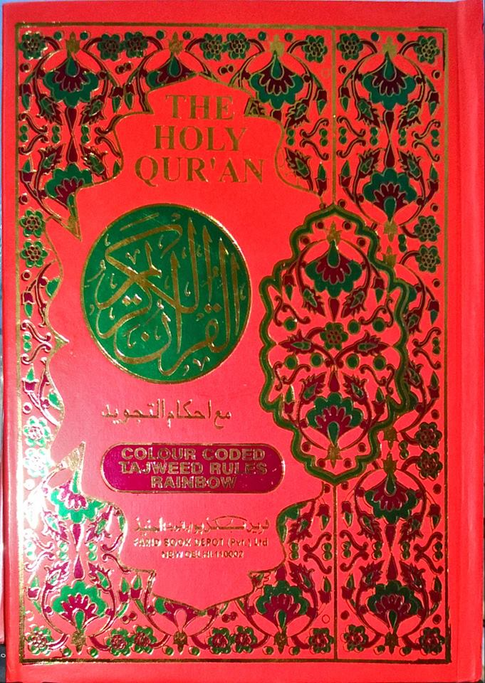 Quran Colour Coded Tajeed Rules Reference No 3