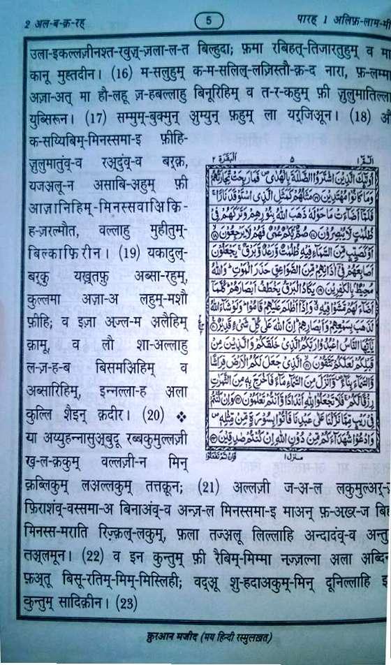 Quran Majeed Hindi Reference No 77 (Hindi Transliteration with Arabic Text)