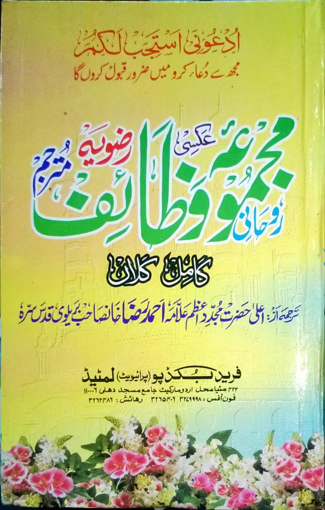 Wazaif In Urdu Pdf