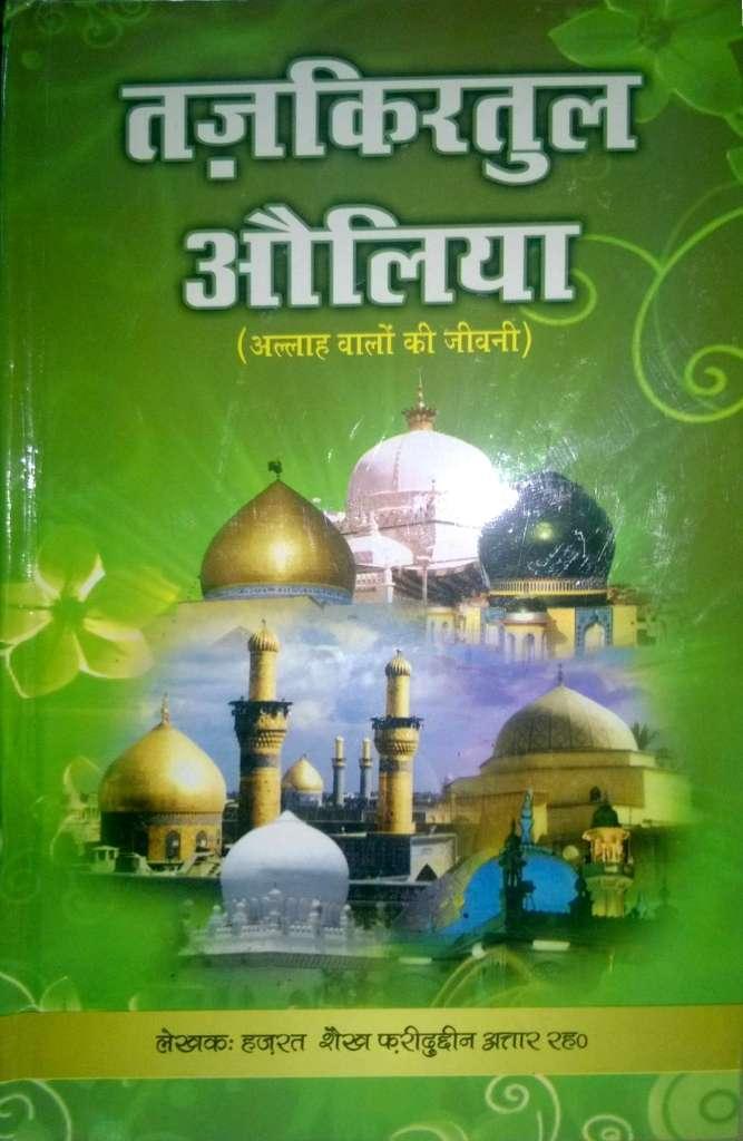 Tazkiratul Awliya Urdu Book