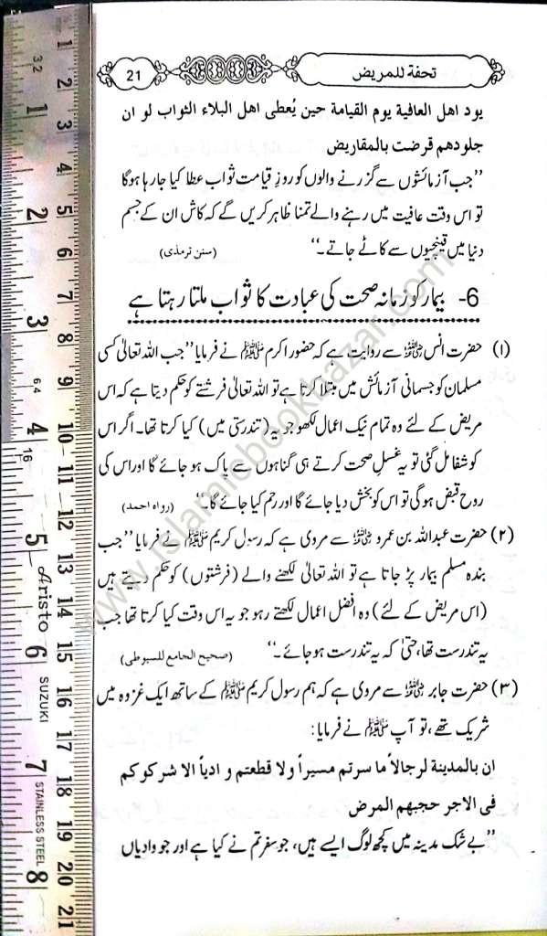tohfa tul uroos in urdu