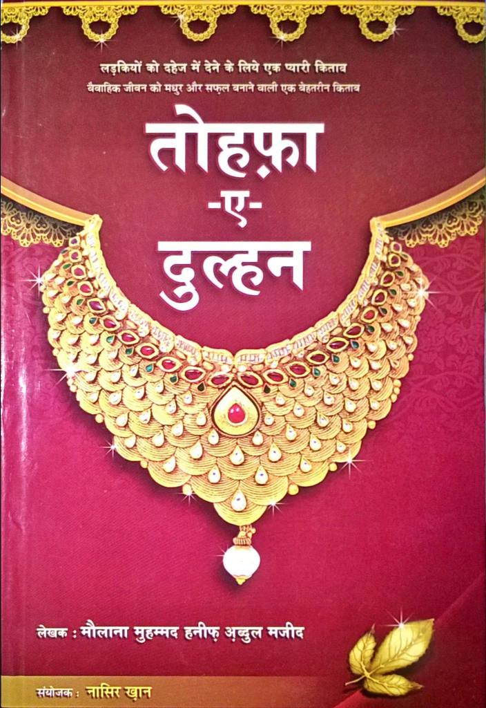 Tohfa E Dulhan Book