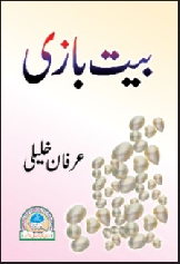 Urdu Poetry Book Bait Bazi Collection