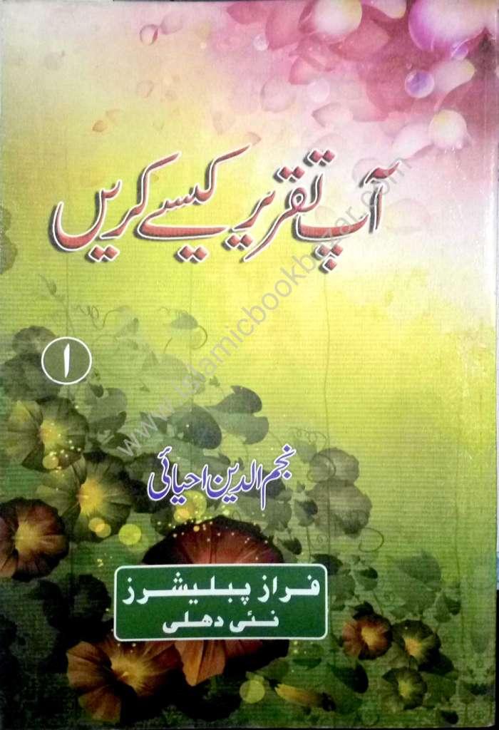 Book Kaise Kare