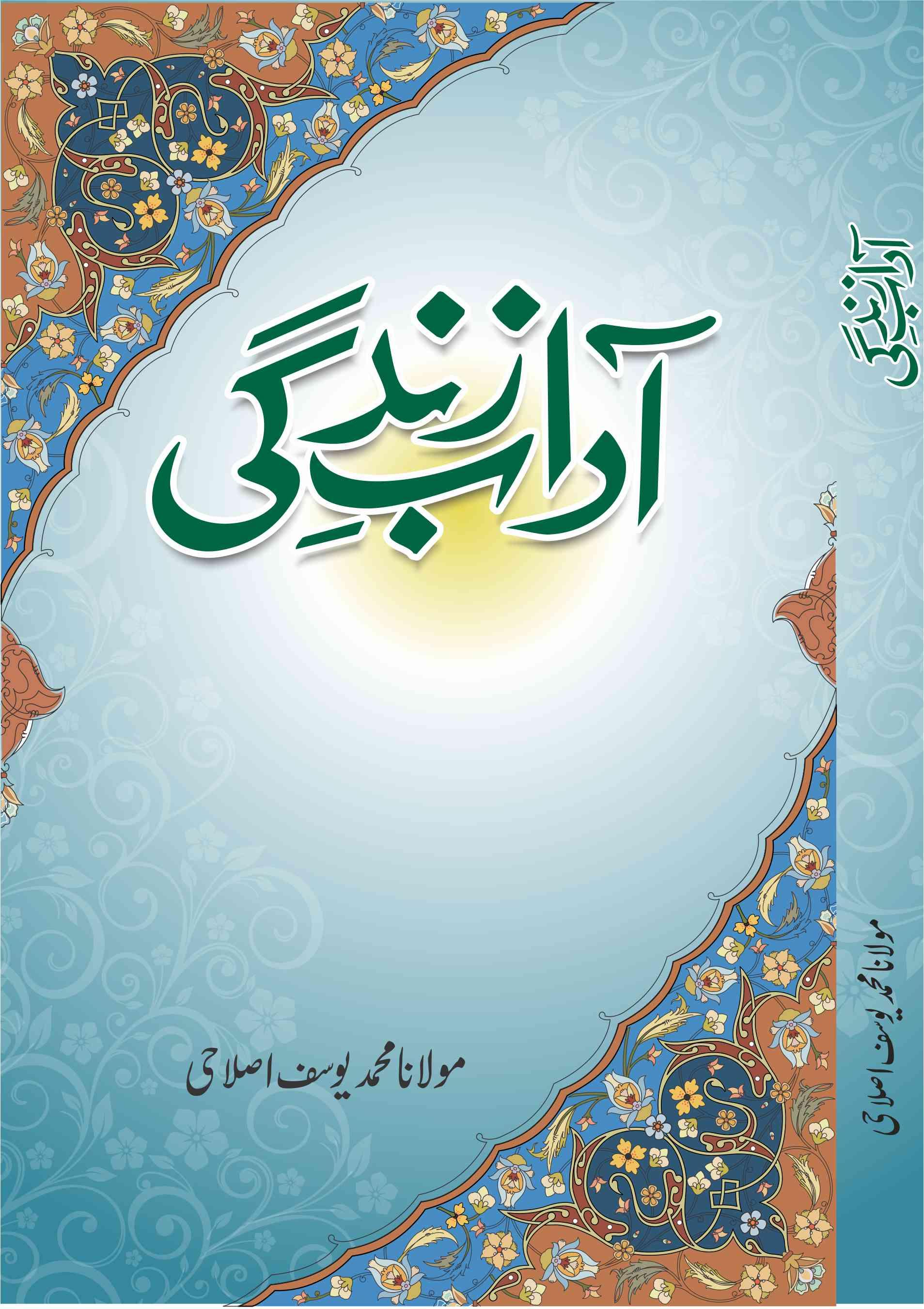 Maulana Mohammad Yusuf Islahi - Islamic Book Bazaar