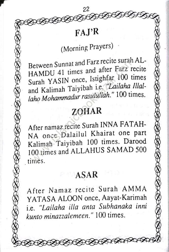 Dua Jabrail Alai Al Islam AD-35