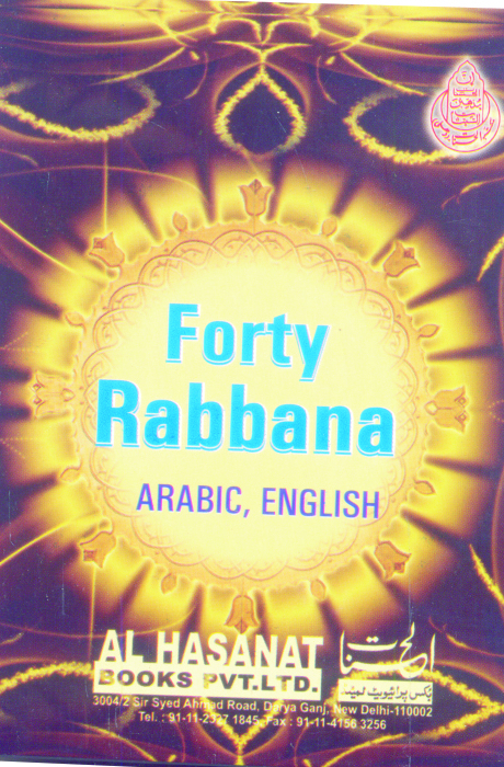Forty Rabbanas Arabic, English and Urdu