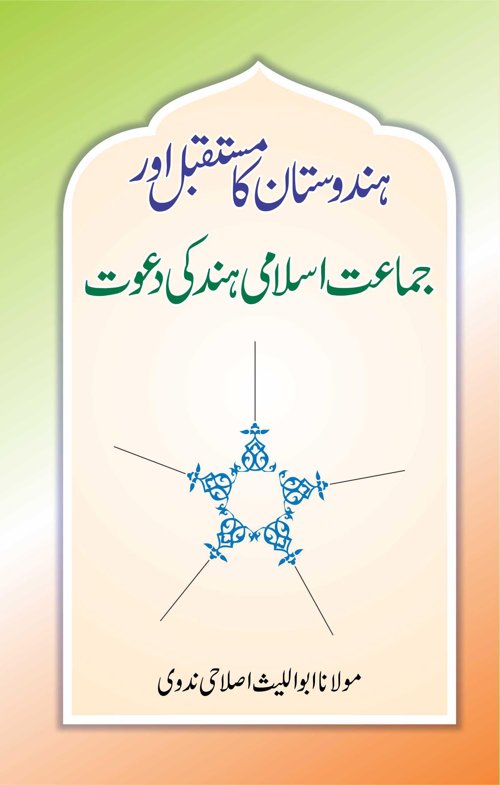 Urdu ka mustaqbil
