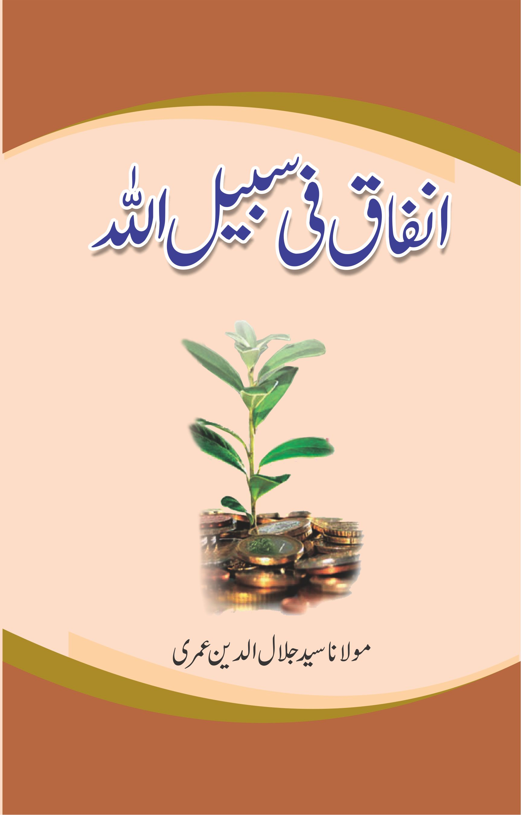 INFAQ FI SABILILLAH IN URDU PDF DOWNLOAD