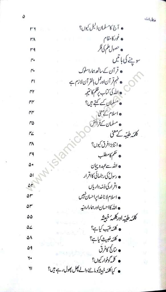 Khutbat|خطبات