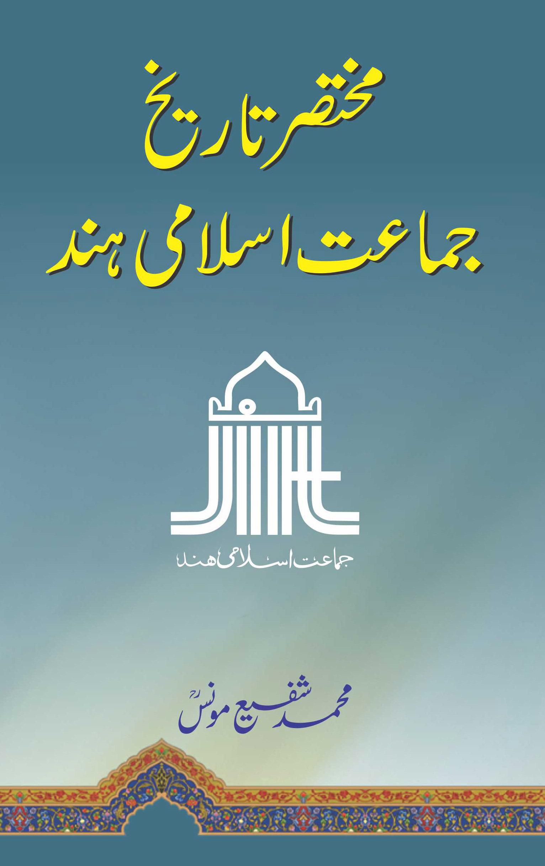 Tareekh E Islam Book