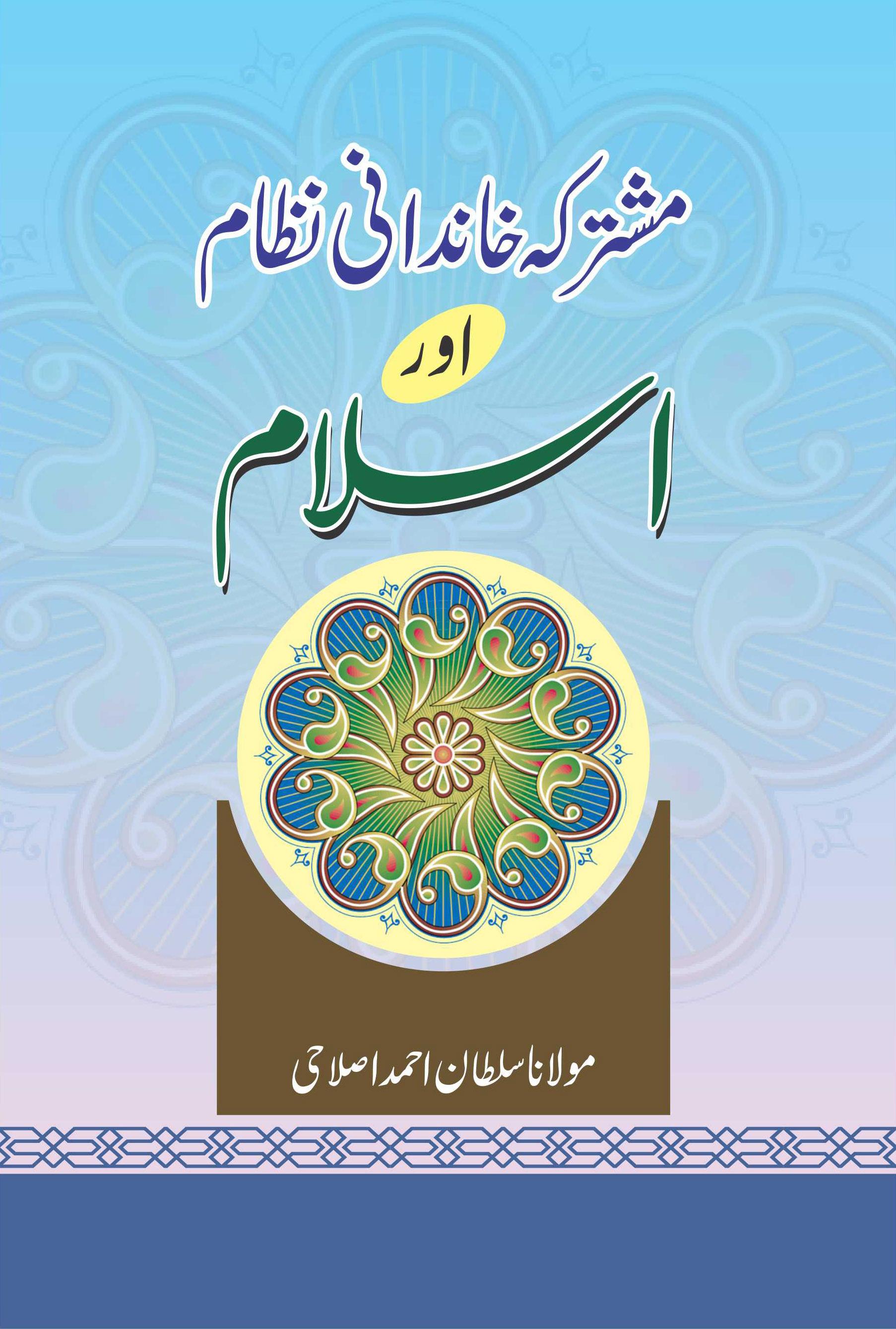 Maulana Sultan Ahmad Islahi - Islamic Book Bazaar