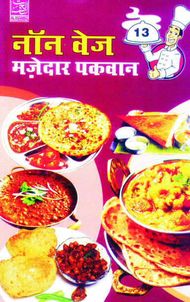 Non Veg Recipe Book