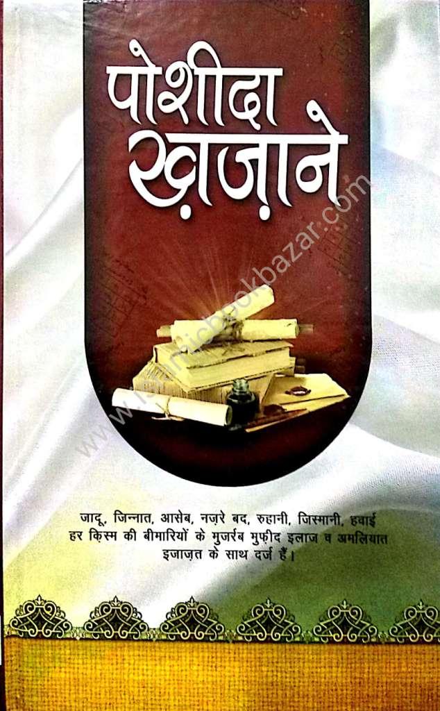 hindi pdf books in islamic