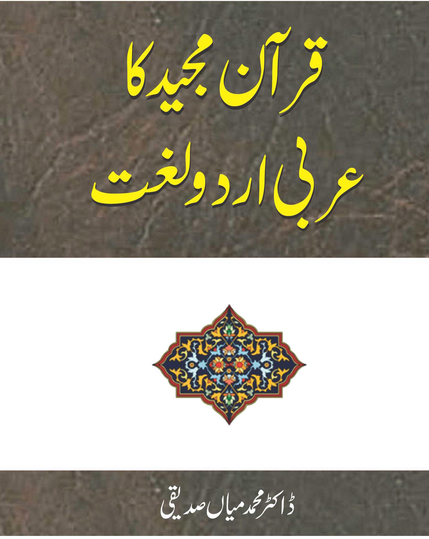 Urdu lughat pdf - onweblimi3