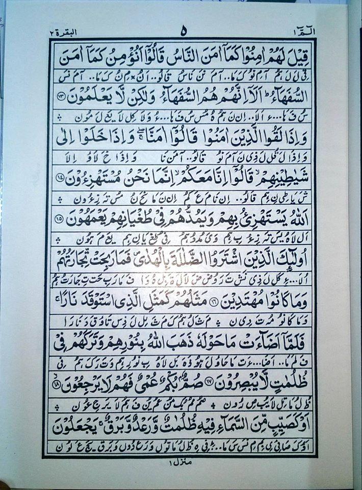 Quran Urdu Reference No 55 Asan Hijje Ke Sath