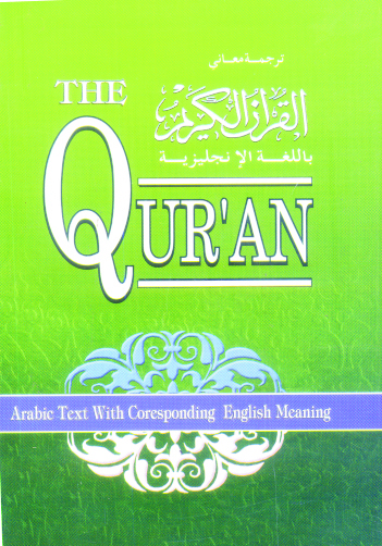 The Holy Quran Arabic Text Corresponding English Meaning New (Size: 7 x 5)
