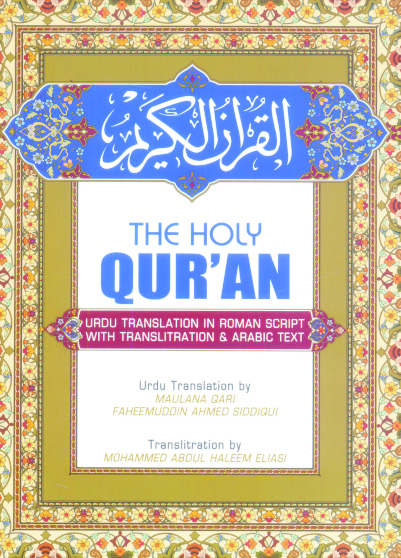 The Holy Quran Udu Translation in Roman Script with Transliteration &  Arabic Text (Size: 18 5 x 24 5)CM