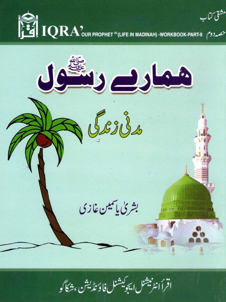 Islamic Law For Property Distribution In Urdu