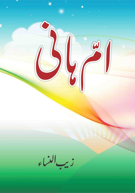 Umme Hani Islamic Book Bazaar