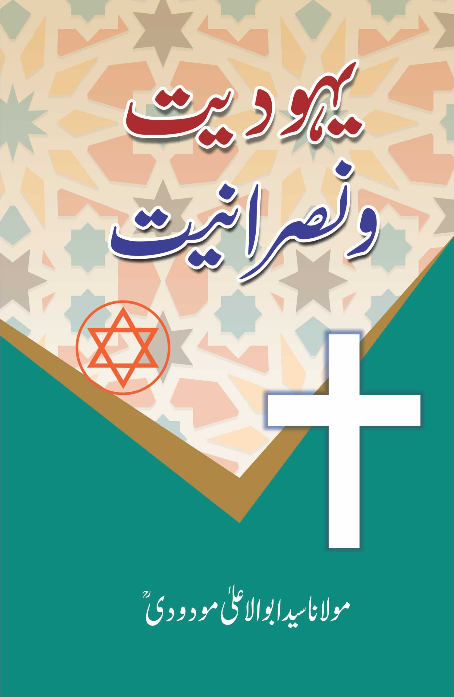 Maulana Maududi Books In Urdu Pdf