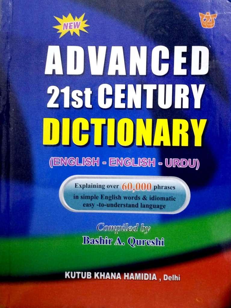 Advanced 21st Century Dictionary English-English-Urdu