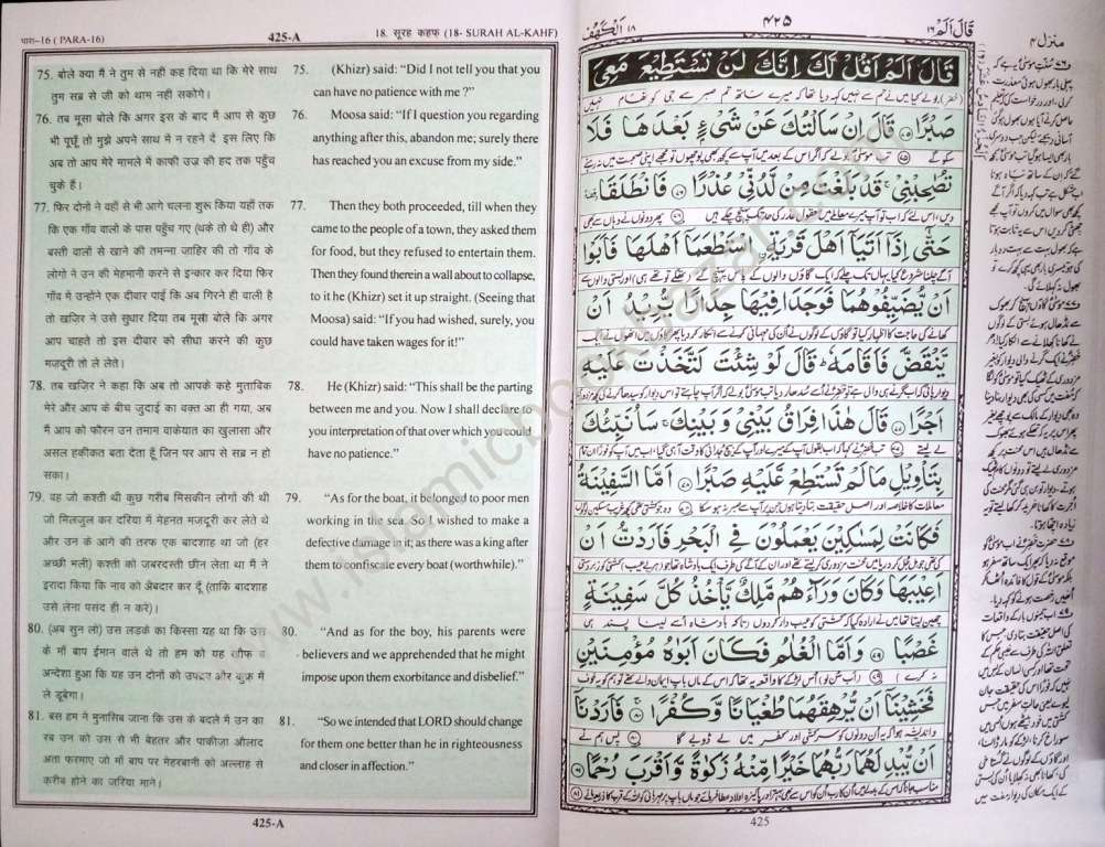 Panj Parah Quran Tafseer in Arabic, Urdu, Hindi and English Languages 6  Volumes Set
