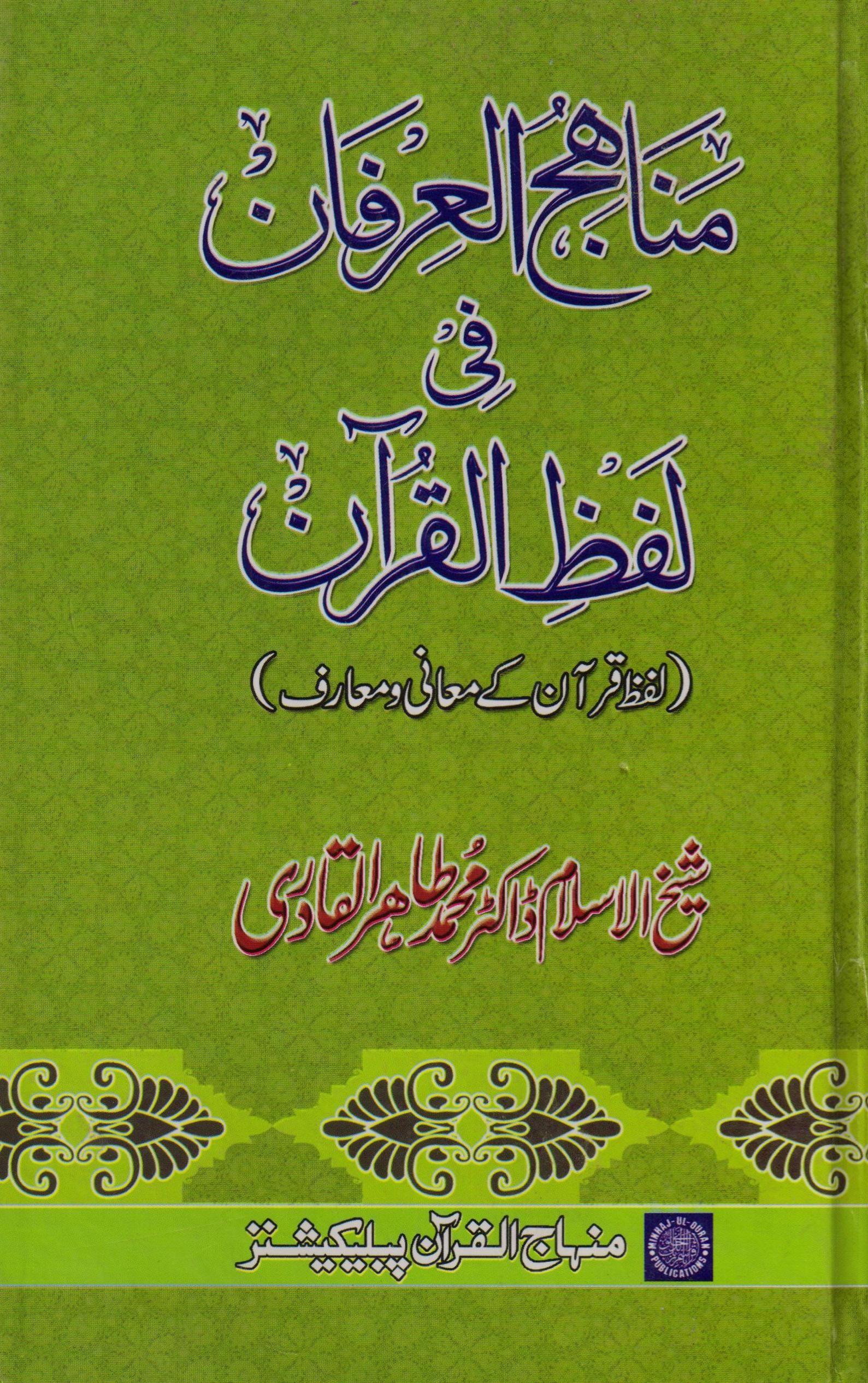 Minhaj-ul-Irfan-fi-Lafz-e-Quran