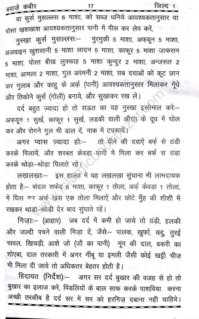 Muslim Law Book In Hindi